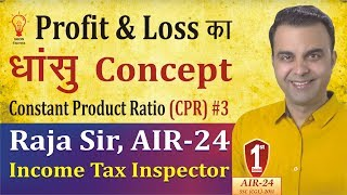 Profit and Loss, basics and 2 sec tricks, Constant Product Ratio for SSC, CAT, CDS, BANK